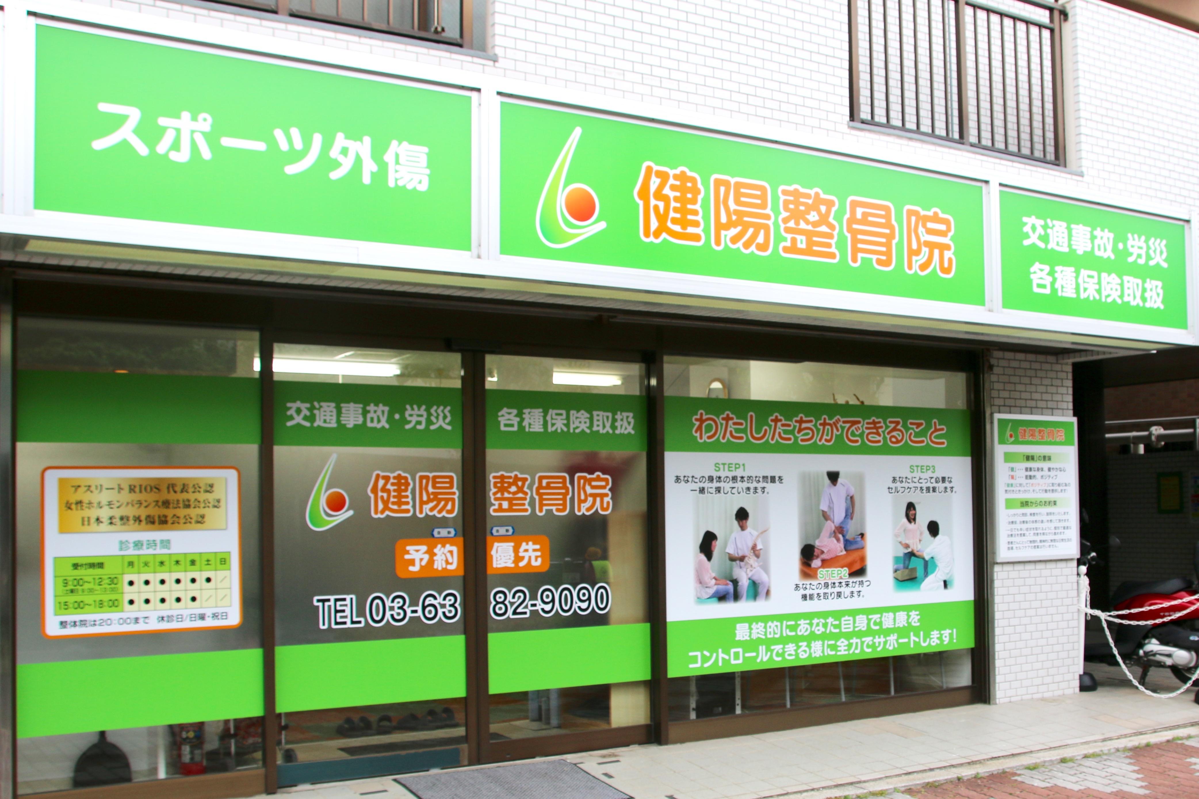 株式会社カルナ/健陽整骨院・整体院